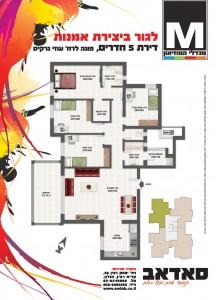 5-חדרים (1)